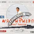 Karaoke VCD : Thanin Intarathep - Masterpiece Collection