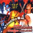 Stunning Revelation [ VCD ]