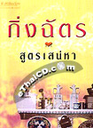 Thai Novel : Soot Sanae Ha