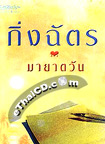 Thai Novel : Maya Tawan