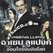 Arsene Lupin [ VCD ]