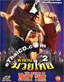 Documentary : The Legend of Muay Thai Vol. 2
