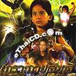 Thai TV serie : Kror Guy Yasit - set 7