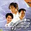 Karaoke VCD : Grammy : Rumpun Pleng Ruk Soontaraporn - Vol.2