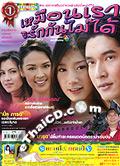 'Muen Rao Jah Ruk Kun Mai Dai' lakorn magazine (Darapappayon)