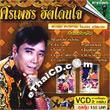 Karaoke VCD : Sornpetch Sornsupan - Hit Doan Jai