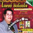 Karaoke VCD : Waipoj Petchsupan - Hit Doan Jai