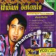 Karaoke VCD : Sayun Sunya - Hit Doan Jai
