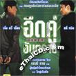 Heroic Duo [ VCD ]