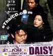 Daisy [ VCD ]