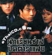 Once Upon A Time In High School [ VCD ]