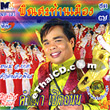 KumMao PerdTanon : Phin Satarn Mueng - vol.7