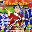 KumMao PerdTanon : Phin Satarn Mueng - vol.8