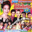 Morlum concert : Sieng Isaan band vol.17