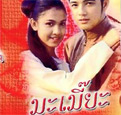 Thai TV serie : Ma Mhia [ DVD ]