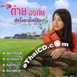 Tai Orathai : Song Jai Mar Klai Chid