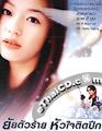 White Valentine [ DVD ]