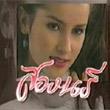 Thai TV serie : Song Naree [ DVD ]
