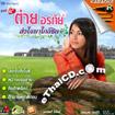 Karaoke VCD : Tai Orathai - Song Jai Mar Klai Chid