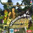 Khun Pan Sane Sah Tarn : Vol.4