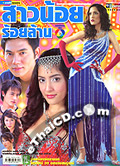 'Sao Noi Loy Larn' lakorn magazine (Chewitdara)