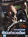 Officer Down [ DVD ]