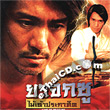King of Beggars [ VCD ]