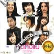 Karaoke VCD : RS. : Kid Tueng Mae - Rao Ruk Mae