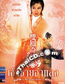 The Female Prince [ DVD ]