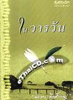 Thai Novel : Nai Warrawun