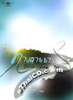 Thai Novel : Tarng Sai Tarn