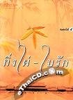 Thai Novel : King Pai Bai Ruk