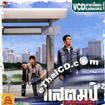 Karaoke VCD : Stamp - Sala puk jai