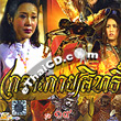 Thai TV serie : Kror Guy Yasit - set 10