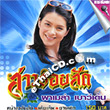 Karaoke VCD : Pamela Bowden - Sao Roy Suk