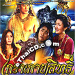 Thai TV serie : Kror Guy Yasit - set 11