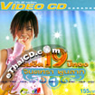 Karaoke VCD : Jintara - Ruam hits 19th golden year - Vol.1