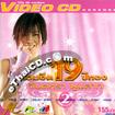 Karaoke VCD : Jintara - Ruam hits 19th golden year - Vol.2