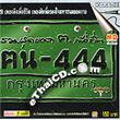 Karaoke VCD : Ruam Sood Yord Kor Kon Puer Chewit Vol. 4