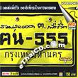 Karaoke VCD : Ruam Sood Yord Kor Kon Puer Chewit Vol. 5