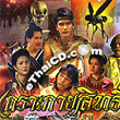 Thai TV serie : Kror Guy Yasit - set 12