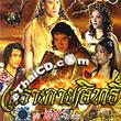 Thai TV serie : Kror Guy Yasit - set 13