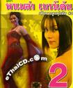 Karaoke VCD : Pamela Bowden - Loog Thung hits - Vol.2