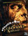 Mortuary [ DVD ]