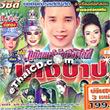 Concert lum ruerng : Kan Nakorn Bunterng Silp - Nang Barb