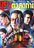 'Narok Tua Sood Tai' lakorn magazine (Chewit dara)