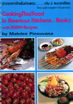 Cook Book : Cooking Thai Food in American Kitchens..Book 2