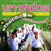 Soontaraporn : Yaowachon Thai