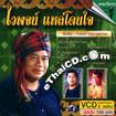 Karaoke VCD : Waiphoj Petchsupan - Hit Don Jai