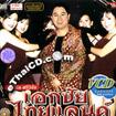 Karaoke VCD : Ekkachai Sriwichai - Ekkachai Thailand